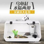 烏龜缸帶曬台大型水陸缸巴西龜缸養龜的專用缸塑料養龜盆龜箱別墅 MKS卡洛琳