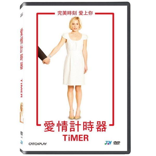 愛情計時器 DVD (音樂影片購)