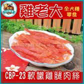 *~寵物FUN城市~*《雞老大 狗零食系列》CBP-23 軟嫩雞腿肉絲 160g (犬用零食