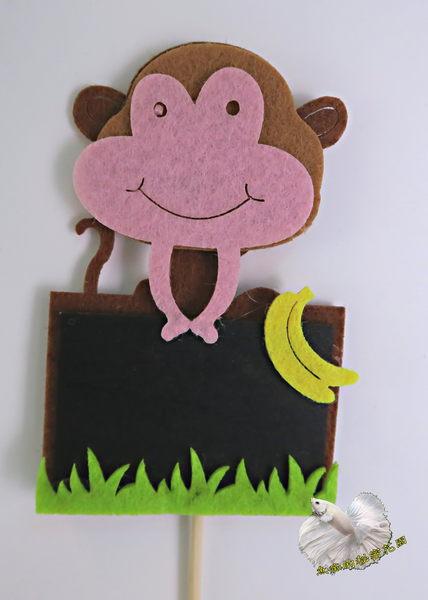 不織布猴子香蕉小黑板花插 盆栽組盆裝飾品 ☆婚禮.居家.店面.櫥窗擺飾.園藝☆