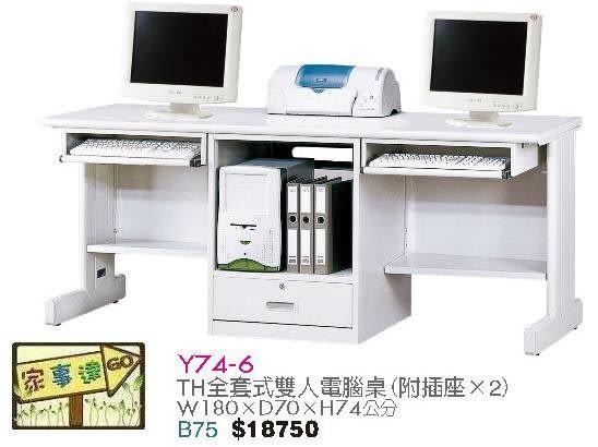 [ 家事達]台灣 【OA-Y74-6】 TH全套式雙人電腦桌(附插座X2) 特價---已組裝限送中部