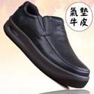 氣墊鞋-柔軟舒適真皮商務休閒男皮鞋2色71l9[時尚巴黎]
