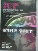 【書寶二手書T4/心理_NOI】改變大腦的靈性力量_鄧伯宸, 安德魯.紐柏格