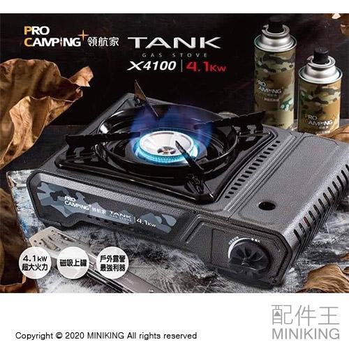 現貨 公司貨 ProCamping 領航家 X4100 坦克爐 瓦斯爐 卡式爐 4.1KW 大火力 防風爐架 登山 露營