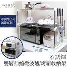 不銹鋼雙層伸縮微波爐/烤箱收納架 雙層置物架 麵包機 電鍋 碗盤架-時光寶盒0704