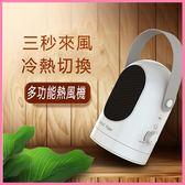 家用小型冷暖兩用風機 便攜 辦公室陶瓷速熱暖風器 多功能熱風機  e起購