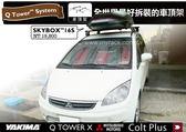 ∥MyRack∥YAKIMA Q TOWERS MITSUBISHI Colt Plus  專用車頂架∥全世界最好拆裝的 行李架 橫桿∥