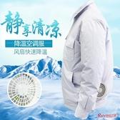 防暑降溫服 空調衣服男款製冷風扇衣服夏天工作服男降溫空調服隨身充電  夏季T 3色M-4XL