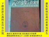 二手書博民逛書店罕見中國新文學史研究(1951年1版1印)Y19658 李何林等