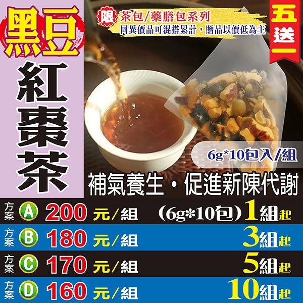 【黑豆紅棗茶▶10入】買5送1║台灣本產 紅棗茶塊 黑豆║天然果茶 濃郁茶香 營養豐富 沖泡茶包