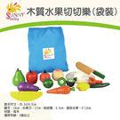 特價↘木質水果切切樂(袋裝)...