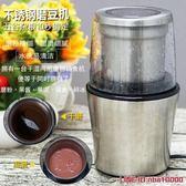咖啡機小型電動咖啡磨豆機家用五谷雜糧粉碎機嬰兒輔食打胡椒芝麻研磨器 MKS摩可美家