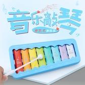 兒童八音手敲琴樂器玩具益智樂器【奇趣小屋】