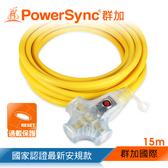 群加 PowerSync 2P工業用1對3插帶燈動力延長線/動力線/黃色/15m(TU3W4150)