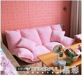 特賣沙發懶人沙發房間小沙發網紅款懶人沙發單人臥室可愛女孩客廳小戶型折疊榻榻米LX