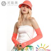 光能美/ 防曬【袖套】LUSTER LIFE 光能• 美肌 UPF50+