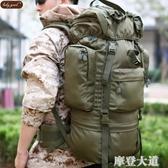 戶外登山包旅游男女雙肩背包旅行包大容量軍迷戰術迷彩單兵07背囊QM『摩登大道』