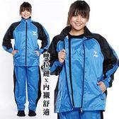 imitu 【JUMP】MIT挺雅套裝休閒風雨衣(藍黑)全套內裡/雙拉鍊防水設計