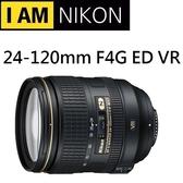 名揚數位 Nikon AF-S 24-120mm F4G ED VR 旅遊鏡 完整盒裝 彩盒 平行輸入 (分12/24期0利率)