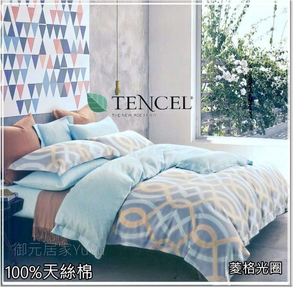 天絲棉 TENCEL【床包組】5*6.2尺 賣完為止『菱格光圈』三件套天絲棉寢具˙御元居家