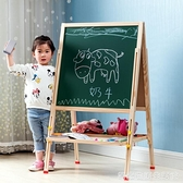 實木畫板雙面磁性寫字可升降家用小黑板支架式3歲塗鴉板  HM 聖誕節全館免運