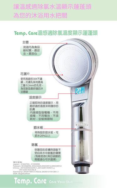 【網特生活】Temp Care 溫感適除氯溫度顯示蓮蓬頭 (銀色).好用省水 高效除氯