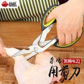 合慶多功能廚房剪刀強力雞骨剪家用不銹鋼食品食物剪多用大剪刀  居家物語