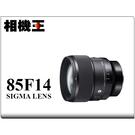 Sigma A 85mm F1.4 DG DN Art〔Sony E-Mount版〕公司貨
