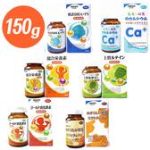 【買三送一】日比野 HIBINO 寶寶營養品 150g (優力鈣/初乳/葉黃素/DHA+PS/消化酵素) 好娃娃
