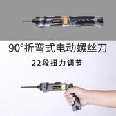 電動螺絲刀 德克斯自動起子機充電式家用小型鋰電迷你電批便攜十字電動螺絲刀 【毅然空間】