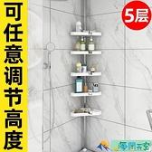 免打孔頂天立地浴室衛生間置物架壁掛廁所洗手間廚房收納用品神器【海闊天空】