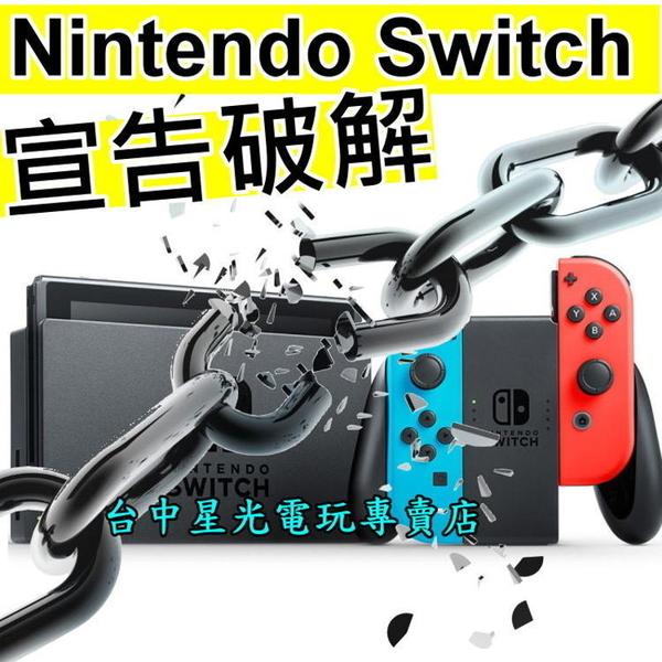 【NS主機 可刷卡】可破解版本 可改機版本 Switch主機 【灰色】台中星光電玩