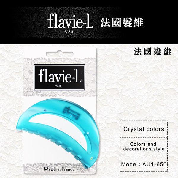 促銷下殺 flavie-L 法國髮維 手工製造 水晶色澤簍空鯊魚夾/髮夾 AU1-650 造型髮飾【DDBS】