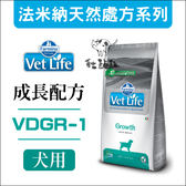 Farmina法米納〔Vet Life處方犬糧,成長配方,2kg〕(VDGR-1)