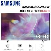 SAMSUNG 50型 QLED 4K量子電視 QA50Q60AAWXZW