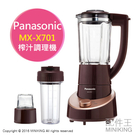 日本代購 空運 Panasonic 國際牌 MX-X701 果汁機 蔬果 調理機 大容量 1000ml 附隨行杯