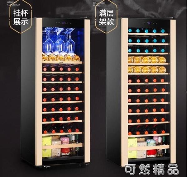 Candor/凱得紅酒櫃電子恒溫商家用葡萄酒冰吧冷藏保鮮展示櫃58瓶 雙12全館免運