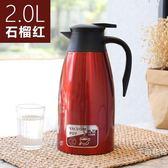 保溫壺家用 熱水瓶不銹鋼保溫瓶暖瓶暖壺大容量保溫水壺2.0L 年貨慶典 限時八折