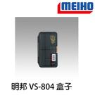 漁拓釣具 明邦 VS-804 黑 [零件盒]