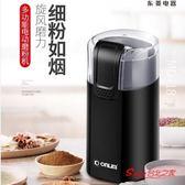 咖啡機 磨豆機電動咖啡豆研磨機家用小型手搖磨粉機 1色