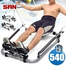 模擬划船運動(變化540度) 調節阻力強弱(加長油壓缸) 活動座椅軌道(操作多元化)