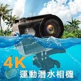 實錄影片!4K WIfi 高畫質運動潛水相機【AB0050】運動 縮時 軌跡拍照 攝影機 機車 行車記錄器