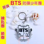 BTS防彈少年團鑰匙圈 鎖圈E232-BTS【玩之內】★平價★韓國 韓團