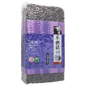 [銀川] 有機黑糙米(黑米) (900g/包)