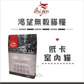 Orijen渴望〔野牧鮮雞無穀室內貓,1.8kg〕