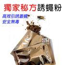 【妃凡】蒼蠅最愛!獨家秘方 誘蠅粉 6*9 1包 捕蠅專用粉 誘餌粉 魚骨粉 捕蠅粉 捕蠅器用 2-3-27 1