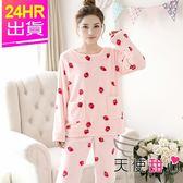 保暖睡衣 粉 草莓圖案 法蘭絨長袖二件式成套休閒居家服 天使甜心Angel Honey