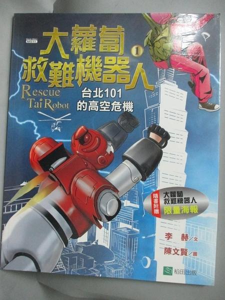 【書寶二手書T6/兒童文學_J1P】大蘿蔔救難機器人1-台北101的高空危機_李赫