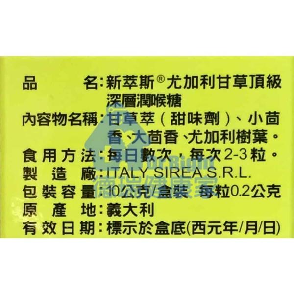 新萃斯 尤加利甘草頂級深層潤喉糖 10G/盒◆德瑞健康家◆