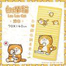 白爛貓 Lan Lan Cat 臭跩貓-滿版印花浴巾(橫紋)